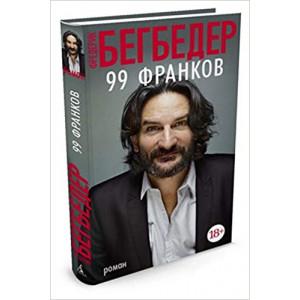 99 франков: роман