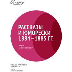 Рассказы. Юморески. 1884-1885 [eBook]