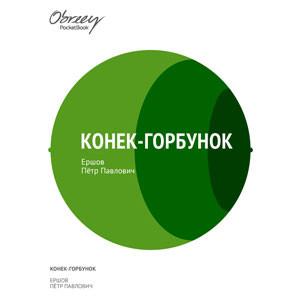 Конек-Горбунок [eBook]