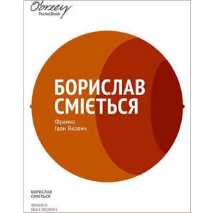Борислав сміється [eBook]