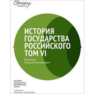 История государства Российского. Том VI [eBook]