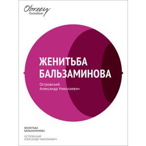 Женитьба Бальзаминова [eBook]
