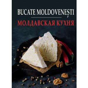 Bucate Moldovenești = Молдавская кухня
