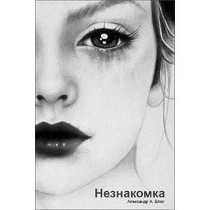 Незнакомка [eBook]