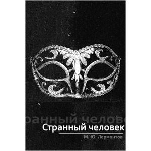Странный Человек [eBook]